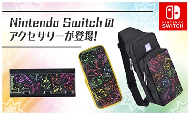 Nintendo_Switch関連グッズ