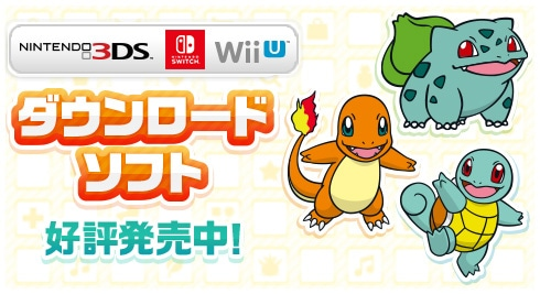 3DS・Wii ダウンロードソフト 好評発売中!