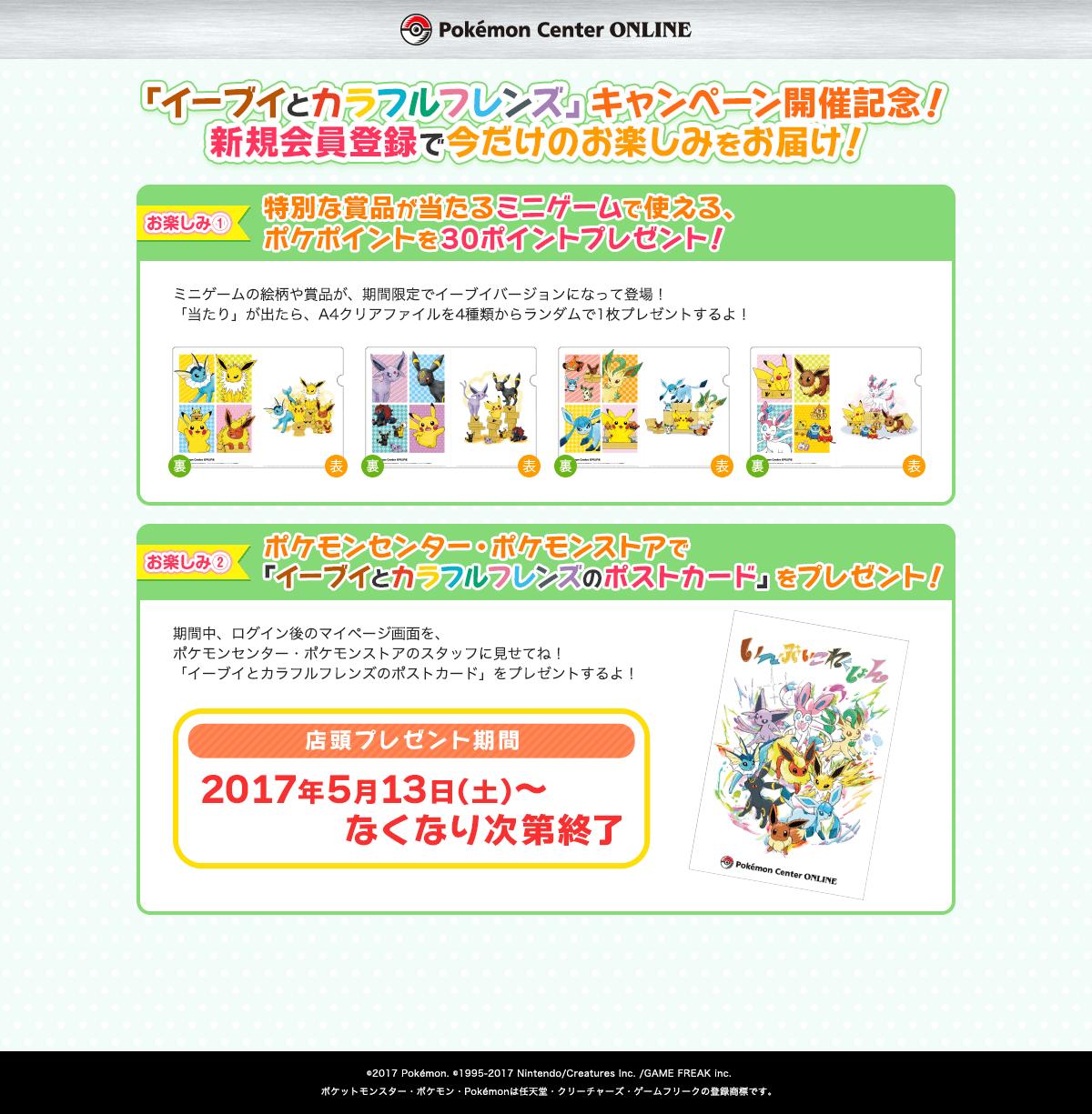 ポケモンセンターオンライン