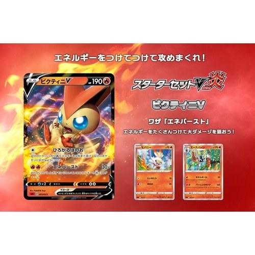 セット v ポケモン カード スターター