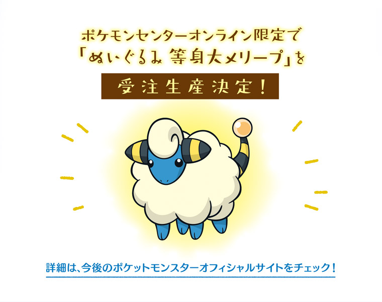 [img]https://www.pokemoncenter-online.com/static/image/special/mofumofu6869/content02.jpg[/img]