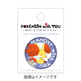MAHOXY with YOU 缶バッジ