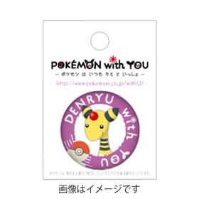 DENRYU with YOU 缶バッジ