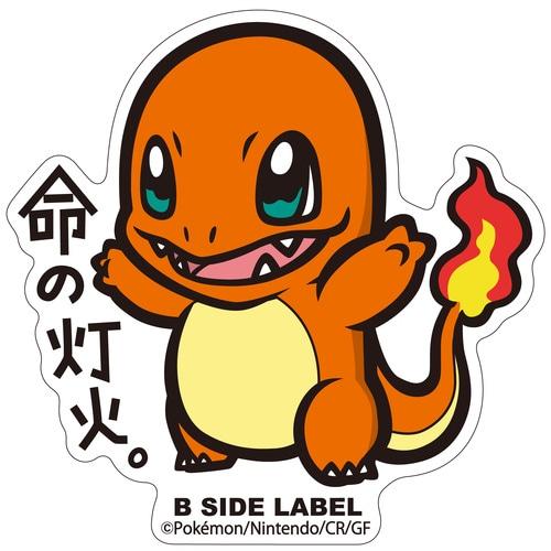 B-SIDE LABELポケモンステッカー...