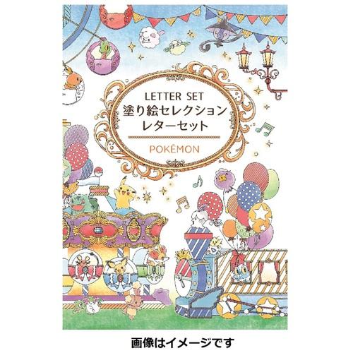 塗り絵セレクションレターセット ポケモン ポケモンセンターオンライン